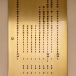 The Elevator Status Panel
